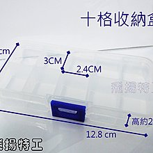 【飛揚特工】十格可拆收納盒 塑膠收納盒 工具盒 零件盒