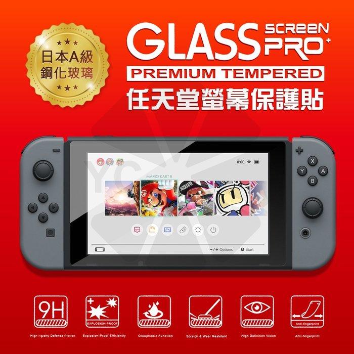 【印橙科技】NS Nintendo Switch Lite 任天堂主機9H鋼化玻璃保護貼 保護膜
