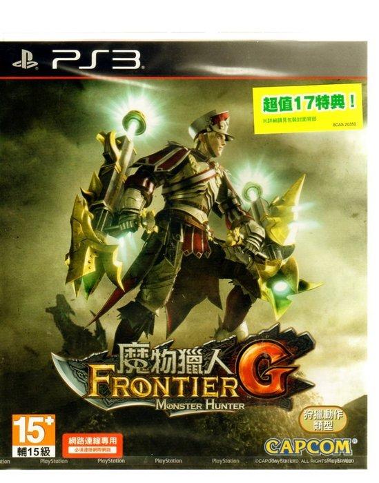 PS3遊戲 網路版 魔物獵人 Frontier G Monster Hunter G  中文亞版 【板橋魔力】
