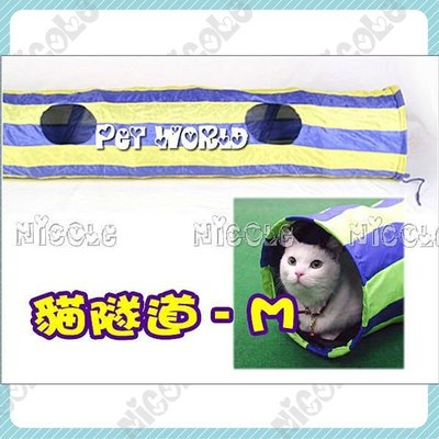 *Nicole寵物*三彩伸縮貓隧道〈M號〉睡房兼遊戲房,貓玩具,雙面互動遊樂躲藏隧道,貓跳台,