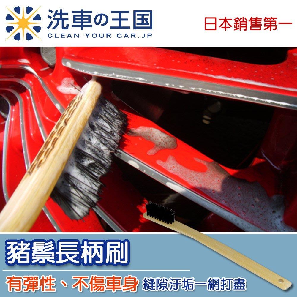 [洗車王國] 豬鬃長柄刷(福利品)_日本銷售No.1/ 汽車美容DIY必備/ 鋁圈輪胎鐵粉柏油清潔/ 專業用