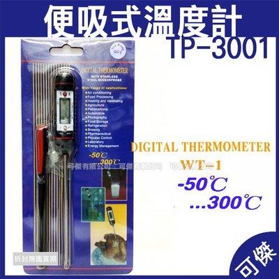 便吸式溫度計 TP-3001 不繡鋼 電子溫度計 筆型溫度計 測溫筆 溫度探針 廚房溫度計 冷熱皆可做使用
