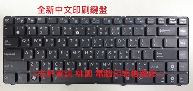 ☆ 宏軒資訊 ☆ 華碩ASUS中文鍵盤U30 U30J U36S U36SG U36SD U40 U40SD U40S