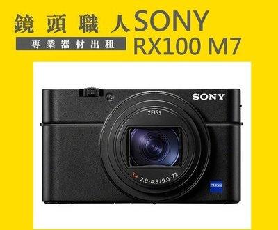 ☆鏡頭職人☆::: Sony DSC-RX100VII RX100 M7 RX100 小A9 出租 師大 板橋 楊梅