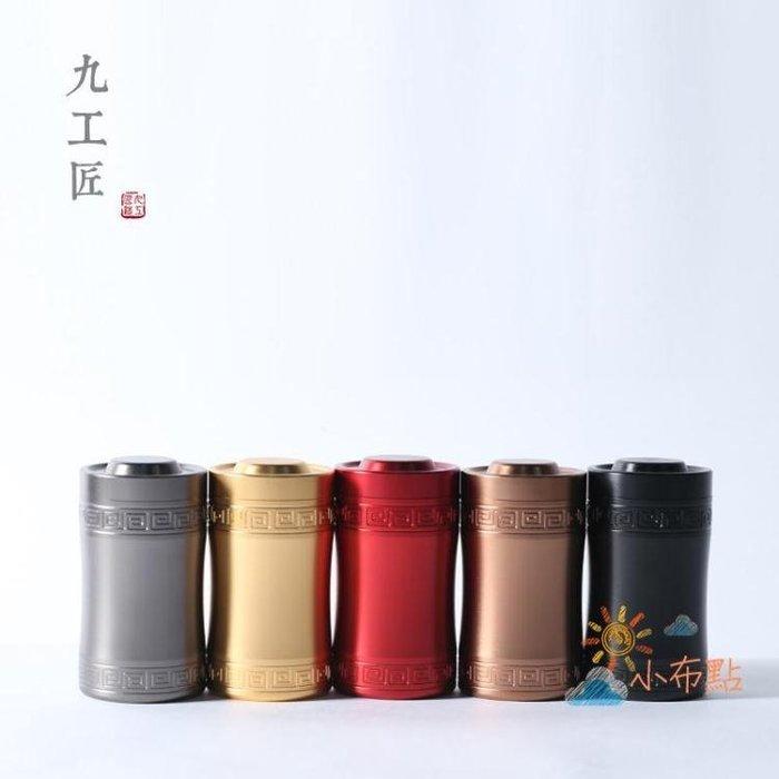 茶葉罐九工匠 鈦鋁合金便攜小號茶葉罐不銹鋼隨身旅行迷你儲物罐收納盒