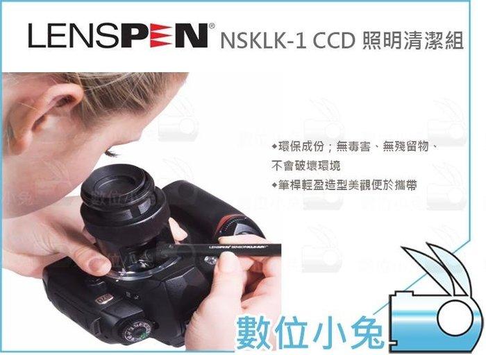 數位小兔【LENSPEN NSKLK-1 CCD 照明清潔組】公司貨 CMOS 感光元件 照明檢視 清潔組 拭鏡筆 清潔