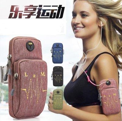 運動臂包運動手臂包蘋果7plus臂帶8男女臂套臂袋手機包手腕包