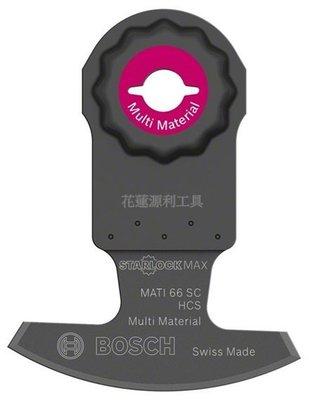 【花蓮源利】BOSCH 德國博世 魔切機配件 Starlock MAX HCS 高碳鋼弧形刀 MATI 66 SC