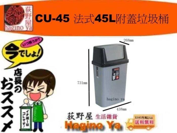3入免運/荻野屋/CU45/法式45L附蓋垃圾桶/掀蓋式置物桶/環保桶/社區/餐廳/45L/CU-45/直購價