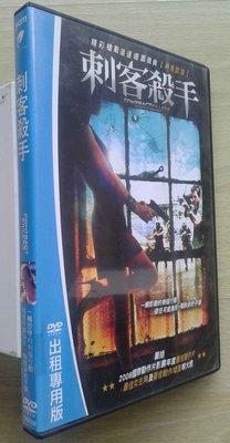 刺客殺手 Contract Killers / 2008年國際動作片影展~最佳女主角 , 最佳動作片 , 最佳動作場面