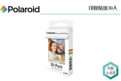 《視冠 高雄》Polaroid 寶麗萊 ZINK Paper 相紙 相印紙 相片貼紙 2x3吋 一盒30張