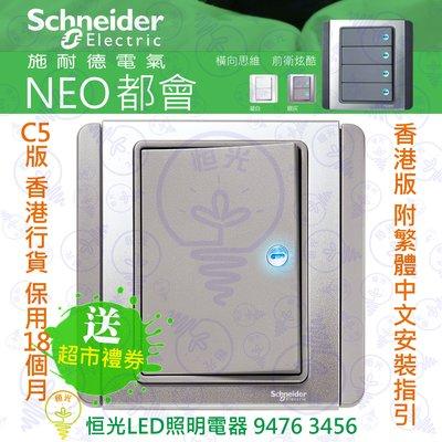 Schneider NEO都會 銀灰色 橫按板 E3031H1 EBGS 10A單位單控開關掣連燈 實店經營 香港行貨 保用18個月 買滿二千送$300超市禮券