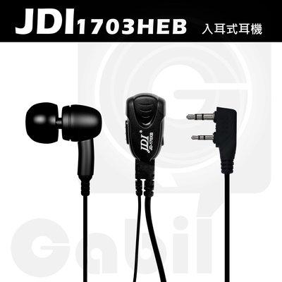 【中區無線電】JDI JD-1702EB 入耳式耳機麥克風 K型接頭 對講機耳麥 耳塞 含稅附發票