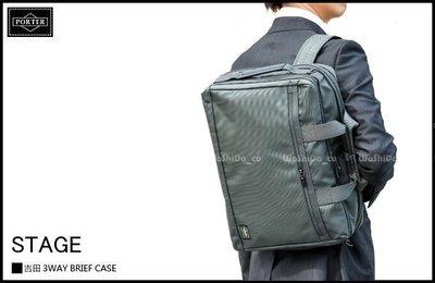 WaShiDa PLUS+【日本 吉田 PORTER × STAGE 三用 公事包 電腦包 後背包 】620-08283