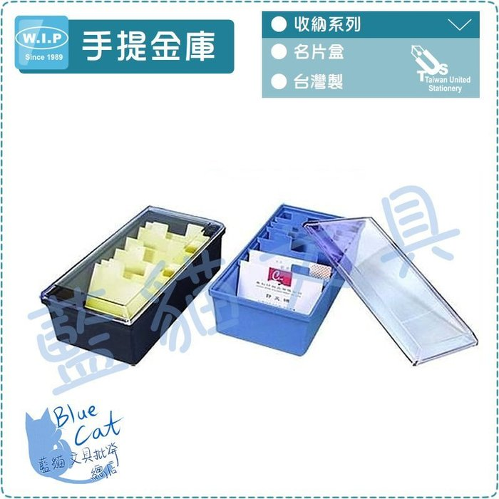 【※缺貨中※】飾品盒【BC02084】 FW600 600名片盒 /個【W.I.P】【藍貓BlueCat】