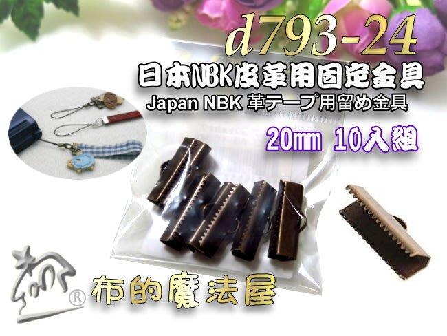 【布的魔法屋】d793-24日本NBK進口古銅10入組20mm皮革皮件固定金(日本製皮革馬口夾,蕾絲皮片收尾夾片山片夾)