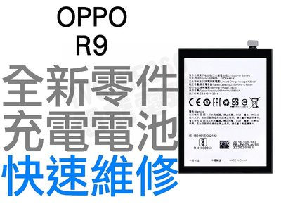 OPPO R9 全新電池 無法充電 電池膨脹 更換電池 專業維修【台中恐龍電玩】