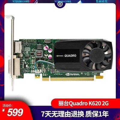 【二手99新】麗臺NVIDIA Quadro P2000 GDDR5 建模渲染繪圖專業顯卡 麗臺Quadro~MEID1-YL39486