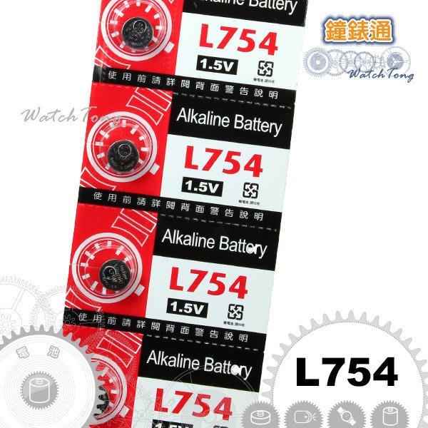 【鐘錶通】《四送一》L754 / 鈕扣電池 / 手錶電池/水銀電池 / 單顆售