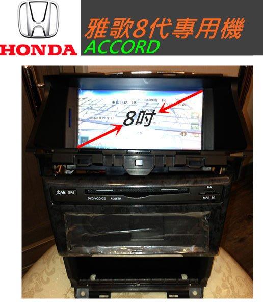 ACCORD 雅歌 八代 音響 雅哥 8代 專用機 汽車音響 主機 含papago10導航+藍芽 USB DVD SD