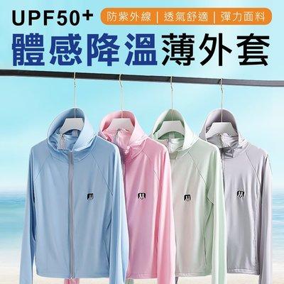 日本 冰絲涼感 防曬外套 涼感外套 外套
