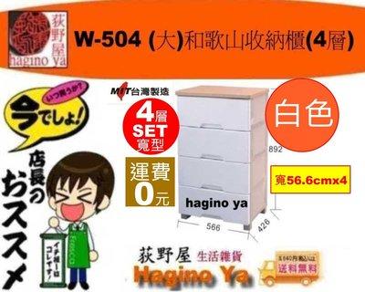 荻野屋「免運費」/W-504 (大)和歌山收納櫃(4層)/抽屜置物櫃/抽屜收納櫃/W504/直購價