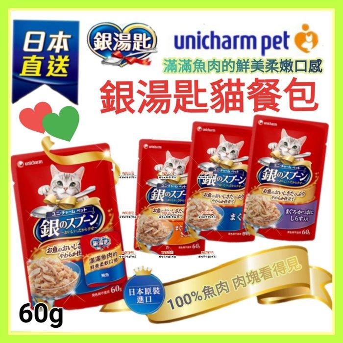 ▶️▶️日本銀湯匙 ?貓咪餐包 湯包 餐包 魚肉餐包 副食餐包 60g