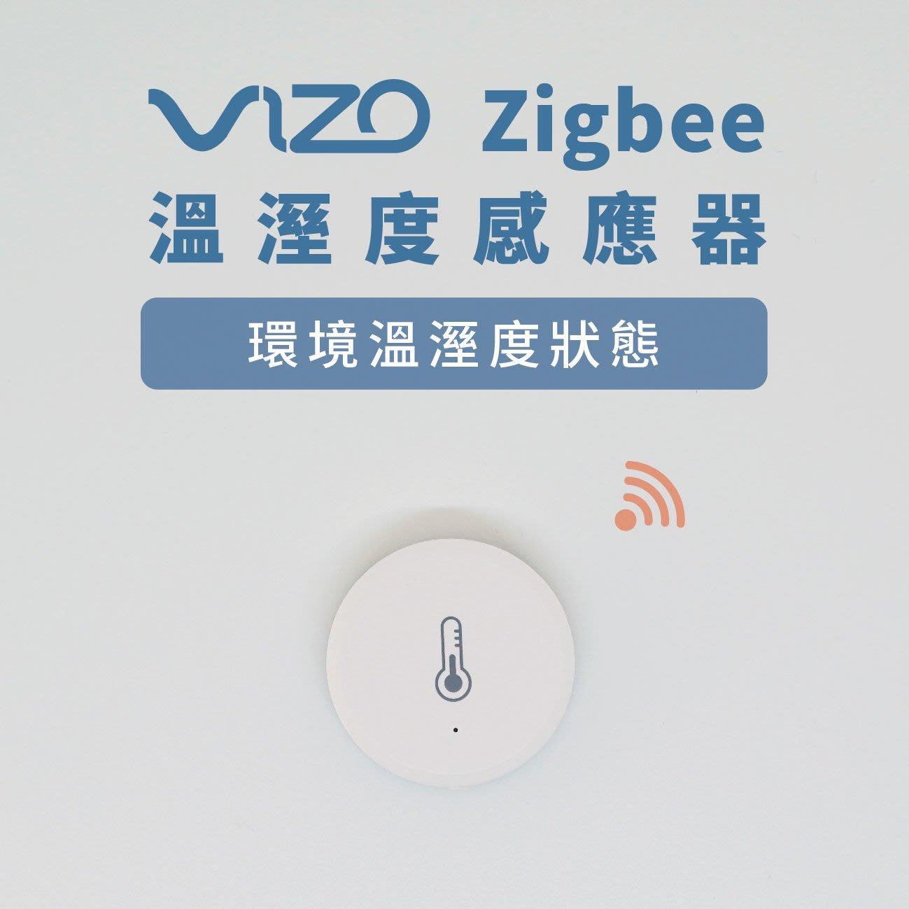 VIZO Zigbee溫溼度感應器 需搭配VIZO Zigbee網關使用