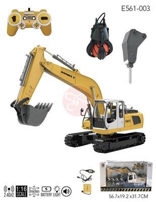【KENTIM玩具城】2.4G遙控車1:16DIY合金三合一工程怪手挖土機工程車(E561-003)