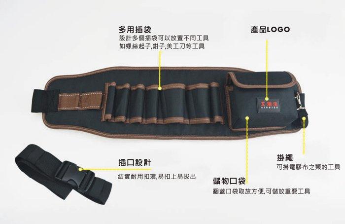 ☆°萊亞生活館 ° 工具包 多功能腰包 電工腰包 五金維修腰包工作袋【牛津布工具袋】