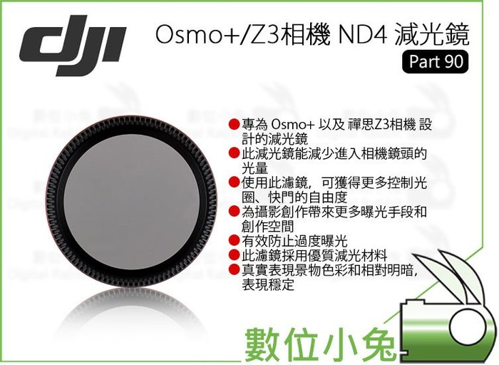 數位小兔【 DJI OSMO+ / Z3 ND4 減光鏡 Part 90 現貨】公司貨 手持雲台 禪思 ND鏡 減光濾鏡