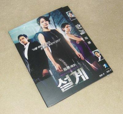 買二送一 全新盒裝! 設計/陷阱  申恩慶 Eun-Kyung Shin/吳仁惠 In-hye Oh/姜志燮 DVD
