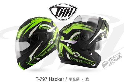 YC騎士生活_THH T-797 A+ 駭客 可拆式 安全帽 雙鏡片 內置墨鏡 3M吸濕排汗內襯 可樂帽 平黑綠T797