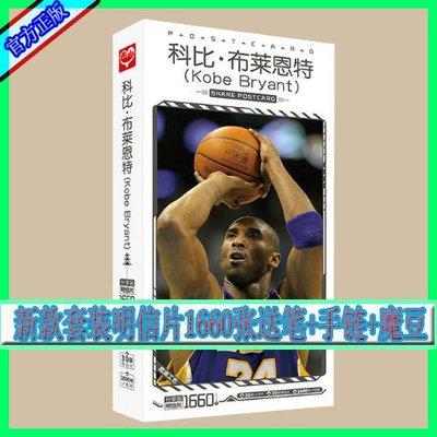 新品NBA球星科比布萊恩特明信片書簽貼紙同款周邊高清簽名海報