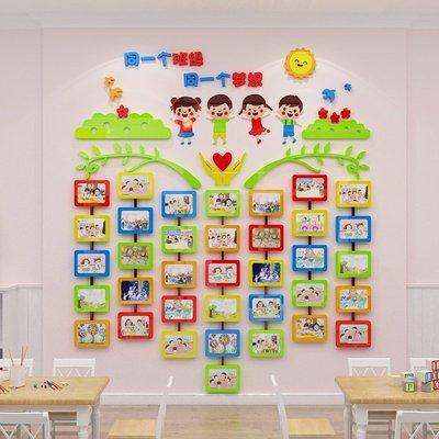 壁貼 壁畫 墻貼幼兒園照片墻貼畫亞克力3d立體小學教室布置裝飾班級文化建設貼紙【最小尺寸】