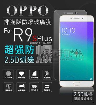 OPPO R9s Plus非滿版亮面高透光手機鋼化玻璃保護貼