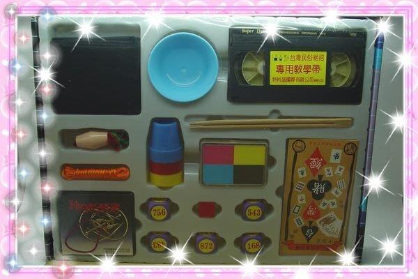 台灣民俗絶招 近距離魔術 舞台魔術 小孩子都會 培養親子間情趣 5折起標 賣完為止