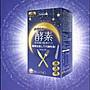 買三送一香港 新普利夜酵素   新谷酵素 夜間代謝酵素 酵素粉 不動的代謝快感 日本夜間酵素