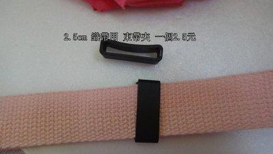 愛心手工材料鋪 塑鋼扣具 束帶夾 1cm 1元 1.5cm 1.5元  2.5cm 2.5元