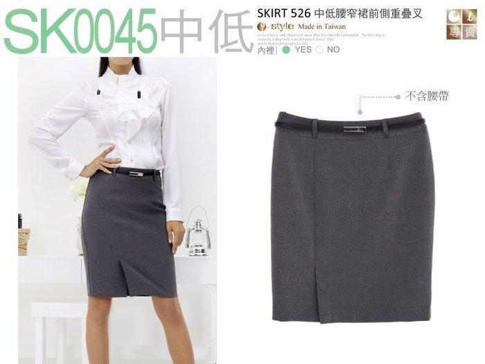 【SK0045】 ☆ O-style ☆中低腰彈性窄裙前側重疊叉 OL日本韓國通勤流行款-MIT