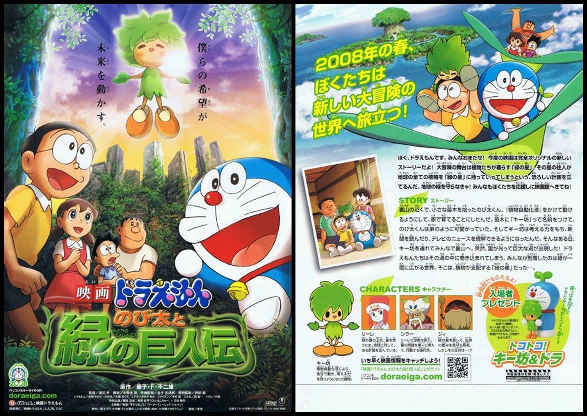 日本動畫[小叮噹哆啦A夢劇場版-大雄與綠之巨人傳]日本電影宣傳小海報