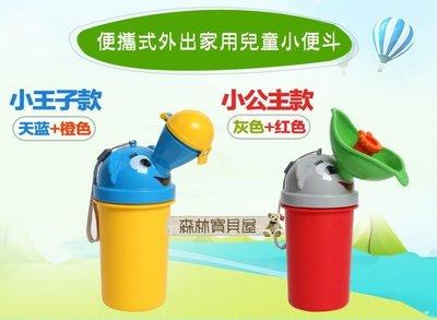 森林寶貝屋-兒童便攜式小尿桶-大容量500ml-尿袋-小便斗-兒童尿壺-旅行尿壺-兒童接尿器-外出塞車必備-男女款可選
