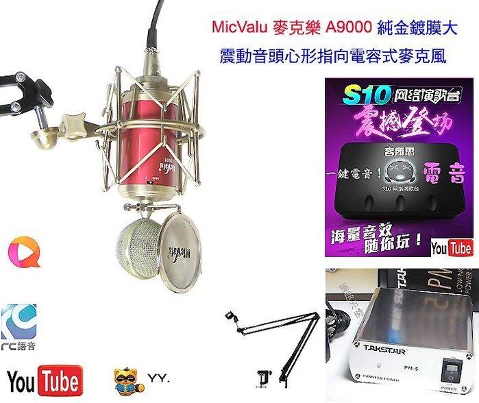 RC第11號套餐之15:客所思S10+A9000麥克風NB-35支架48v幻象電源防噴網卡農線送166音效
