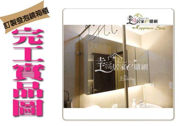 訂製鏡櫃  鏡箱櫃送角落架 65寬144(145到底 )深20訂製鏡箱櫃  下標專區