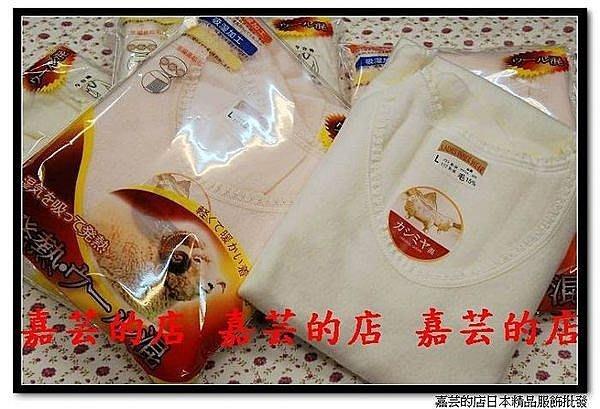 日本羊毛混 日本羊毛蕾絲領女內衣 肩背加強二重保濕 喀什米爾 羊毛15% 日本NG蕾絲領羊毛內衣 日本女款羊毛衛生衣褲