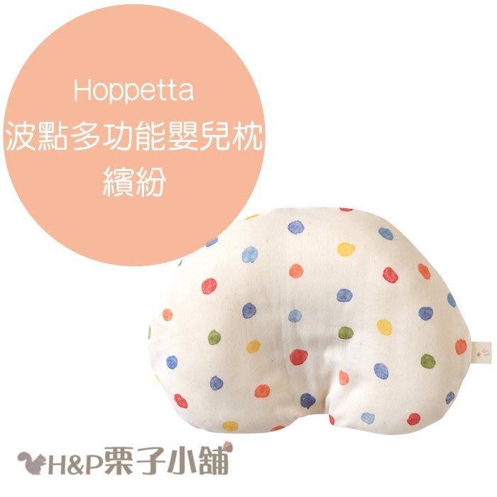 Hoppetta 彩虹波點 多功能 嬰兒枕 枕頭 寶寶枕 新生兒~3歲 玩具 禮物 現貨 [H&P栗子小舖]