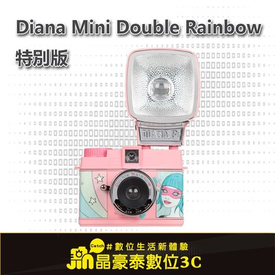 Lomography Diana Mini Double Rainbow 特別版 晶豪泰3C 專業攝影