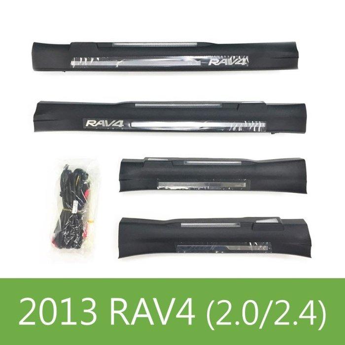 內門檻踏板 2013 RAV4 (2.0/2.4)