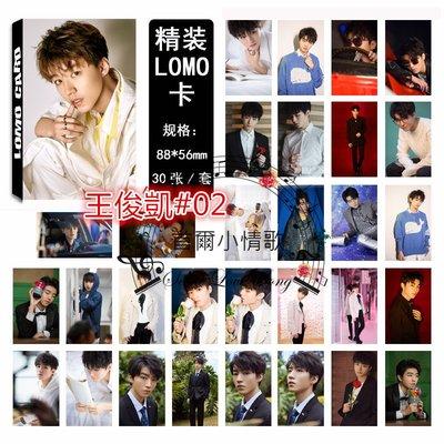 【首爾小情歌】TFBOYS 王俊凱 個人款 #02  LOMO 30張卡片 小卡組