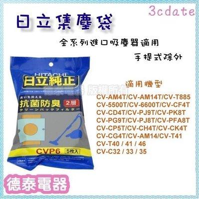 【現貨】一包5入【原廠公司貨】HITACHI日立吸塵器 專用集塵袋【CVP6】適用HITACHI日立吸塵器【德泰電器